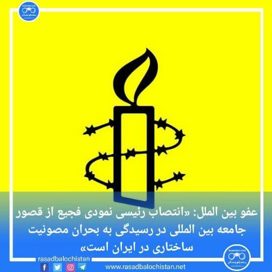 عفو بین الملل: «انتصاب رئیسی نمودی فجیع از قصور جامعه بین المللی در رسیدگی به بحران مصونیت ساختاری در ایران است»