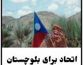 اتحاد برای بلوچستان!