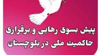 پیش بسوی رهایی و برقراری حاکمیت ملی در بلوچستان