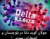 جولان کوید دلتا در بلوچستان و اضطراب عمومی !