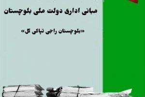 مبانی اداری دولت ملی بلوچستان!